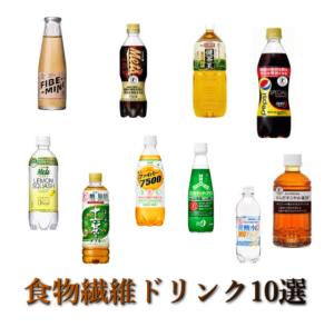 食物繊維ドリンク10選