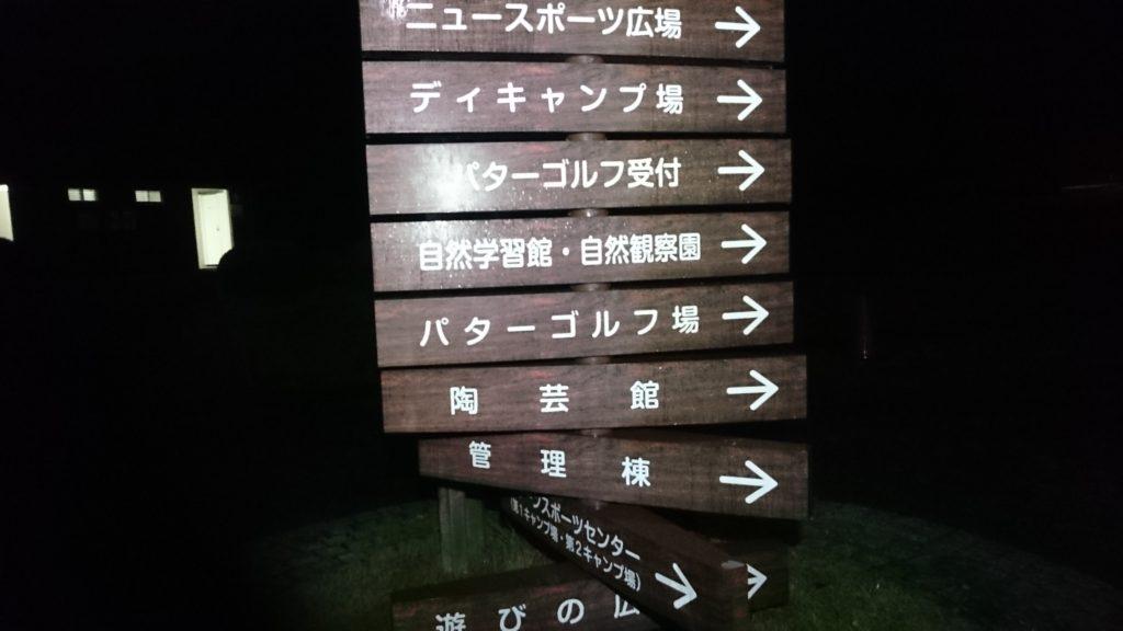 青葉山ろく公園