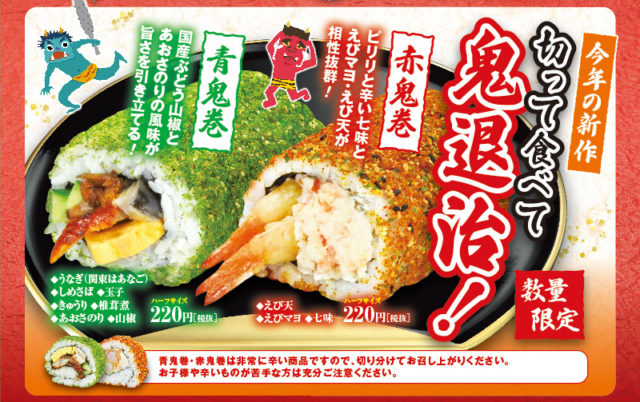 くら寿司恵方巻