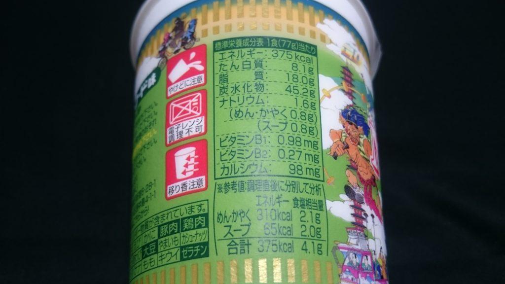 カップヌードル抹茶栄養