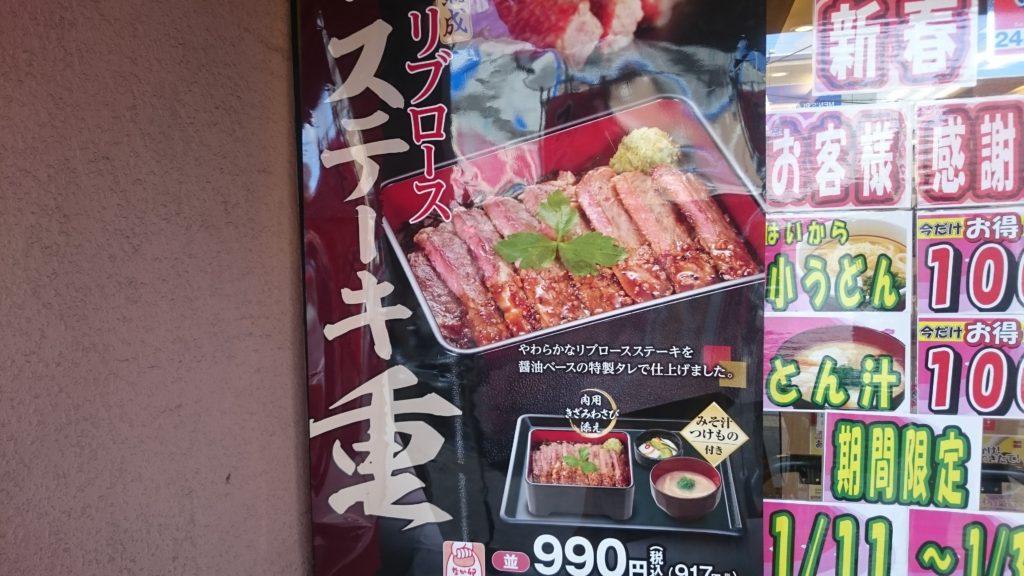 ステーキ重ポスター