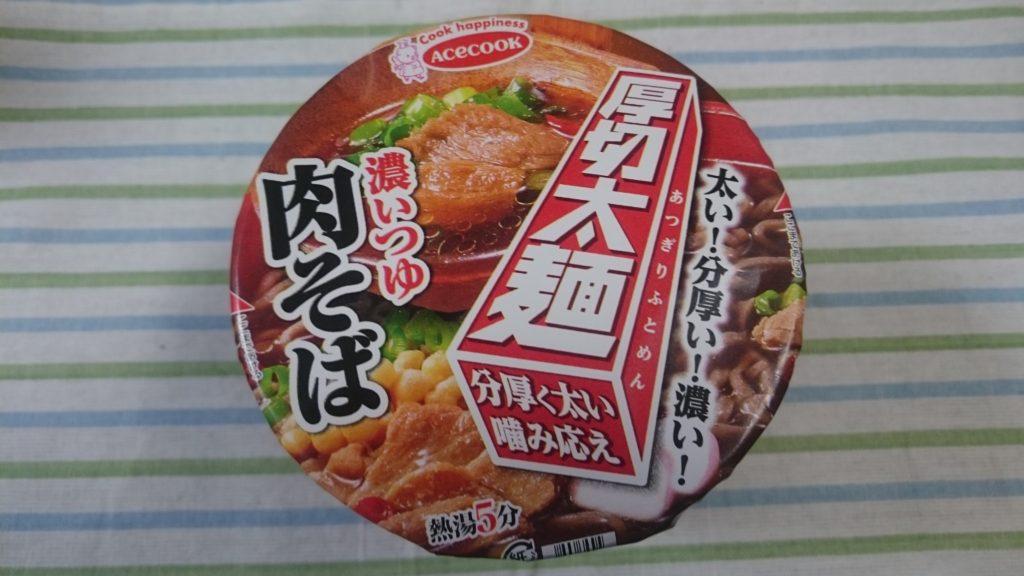 厚切太麺濃いつゆ肉そば