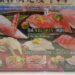 【くら寿司】の生ハム一貫