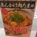 松屋の6時間しか食べれない「あんかけ肉たま丼」