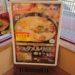 にんにくが凄い、松屋のシュクメルリ鍋膳を食ってきた!